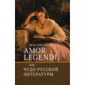 Amor legendi, или Чудо русской литературы