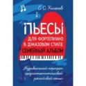 Пьесы для фортепиано в джазовом стиле. Семейный альбом. Музыкальный портрет российской семьи