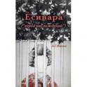 Есивара «(город наслаждений)»
