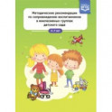 Методические рекомендации по сопровождению воспитанников в инклюзивных группах детского сада. ФГОС
