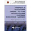 Современные юридические и медиатехнологии противодействия коррупции в Российской Федерации