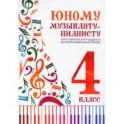Юному музыканту-пианисту. 4 класс. Хрестоматия для учащихся ДМШ