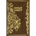 Новые Завет с магнитным клапаном, золотой обрез