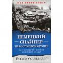 Немецкий снайпер на Восточном фронте. На его счету 257 жизней советских солдат