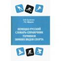 Немецко-русский словарь-справочник терминов зимних видов спорта