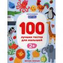 100 лучших тестов для малышей 2+
