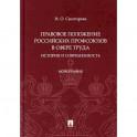 Правовое положение российских профсоюзов в сфере труда: история и современность