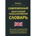 Современный англо-русский русско-английский словарь. 70 тыс. слов и словосочетаний
