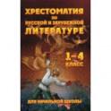 Чтение. 1-4 классы. Хрестоматия по русской и зарубежной литературе