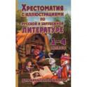 Хрестоматия с иллюстрациями по русской и зарубежной литературе. 1-4 класс