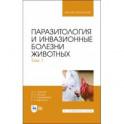 Паразитология и инвазионные болезни животных. Том 1. Учебник