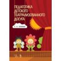 Педагогика детского театрализованного досуга. Учебное пособие