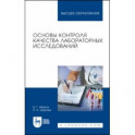 Основы контроля качества лабораторных исследований