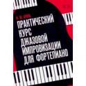 Практический курс джазовой импровизации для фортепиано