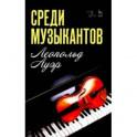 Среди музыкантов. Учебное пособие