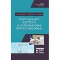 Региональная анестезия и новокаиновая терапия животных. Учебное пособие