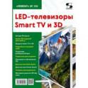 LED-телевизоры Smart TV и 3D. Ремонт. Выпуск № 154