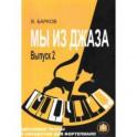 Мы из Джаза. Популярная музыка для фортепиано. Выпуск 2