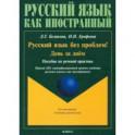Русский язык без проблем! День за днём: пособие