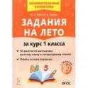 Задания на лето. 50 занятий по математике, русскому языку и литературному чтению. За курс 1 класса