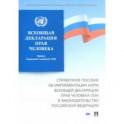 Всеобщая декларация прав человека. Справочное пособие об имплементации норм Всеобщей декларации прав