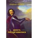 Юность русской живописи