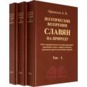 Поэтические воззрения славян на природу В 3-х томах (Комплект)