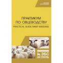 Практикум по овцеводству. Учебное пособие