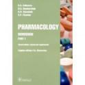 Pharmacology. Part 1. Workbook