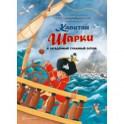 Капитан Шарки и загадочный туманный остров (13-ая книга о приключениях капитана Шарки и его друзей)