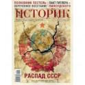 """Журнал """"Историк"""",  №01(73) январь 2021 г. Распад СССР. Был ли неизбежен крах?"""