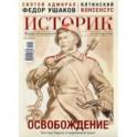 """Журнал """"Историк"""",  №02(62) февраль 2020 г. Освобождение. Кто спас Европу от коричневой чумы?"""