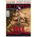 """Журнал """"Историк"""",  №05(53) май 2019 г. 1944. Освобождение страны. Красная армия очистила от фашист."""