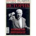 ИСТОРИК №04/2019 Кремлевский импровизатор. Хрущев