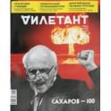 "Журнал ""Дилетант"", 2021. № 065 май"