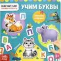 """Магнитная книжка-игрушка """"Алфавит"""""""