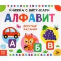 """Книжка с липучками """"Алфавит"""""""