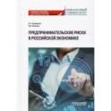 Предпринимательские риски в российской экономике. Учебное пособие для магистратуры