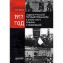 1917 год: судьбы русской государственности в эпоху смут