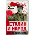 Сталин и народ. Деньги для победы