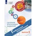Глобальные компетенции. Выпуск 2. Сборник эталонных заданий