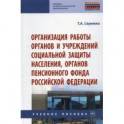 Организация работы органов и учреждений социальной защиты населения, органов Пенсионного фонда РФ