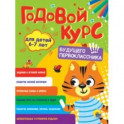 Годовой курс будущего первоклассника. Для детей 6-7 лет