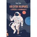 186 дней на орбите