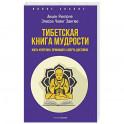 Тибетская книга мудрости. Жить уверенно, принимать смерть достойно