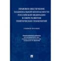 Правовое обеспечение национальной безопасности РФ в сфере развития генетических технологий