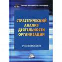 Стратегический анализ деятельности организации