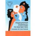 Традиционная олимпиада по лингвистике глазами её участников