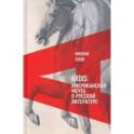 Ardis. Американская мечта о русской литературе