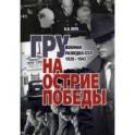 ГРУ на острие Победы. Военная разведка СССР 1938-1945